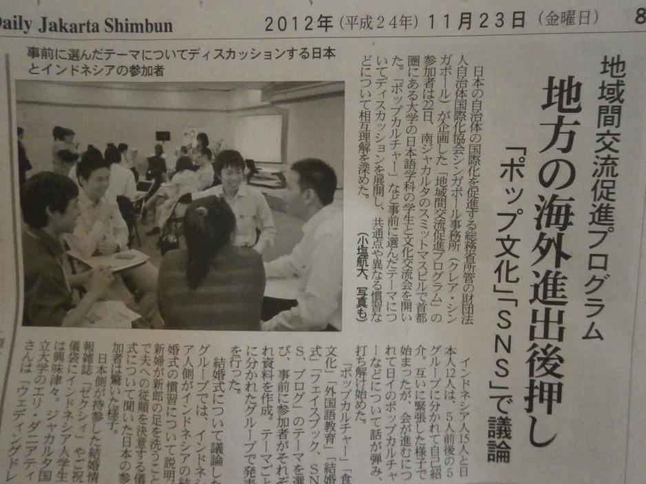 "Tsugaru Shamisen with Nakamura Hitomi (Pertunjukan alat musik tradisional Jepang ""shamisen"")"