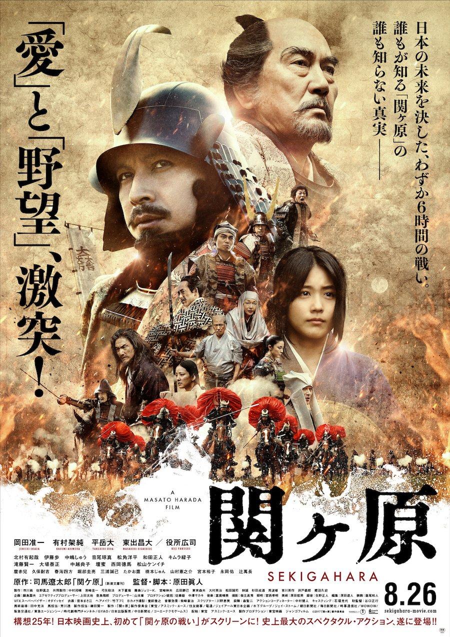 Film tentang peperangan terbesar dan terakhir di era Sengoku, Sekigahara!