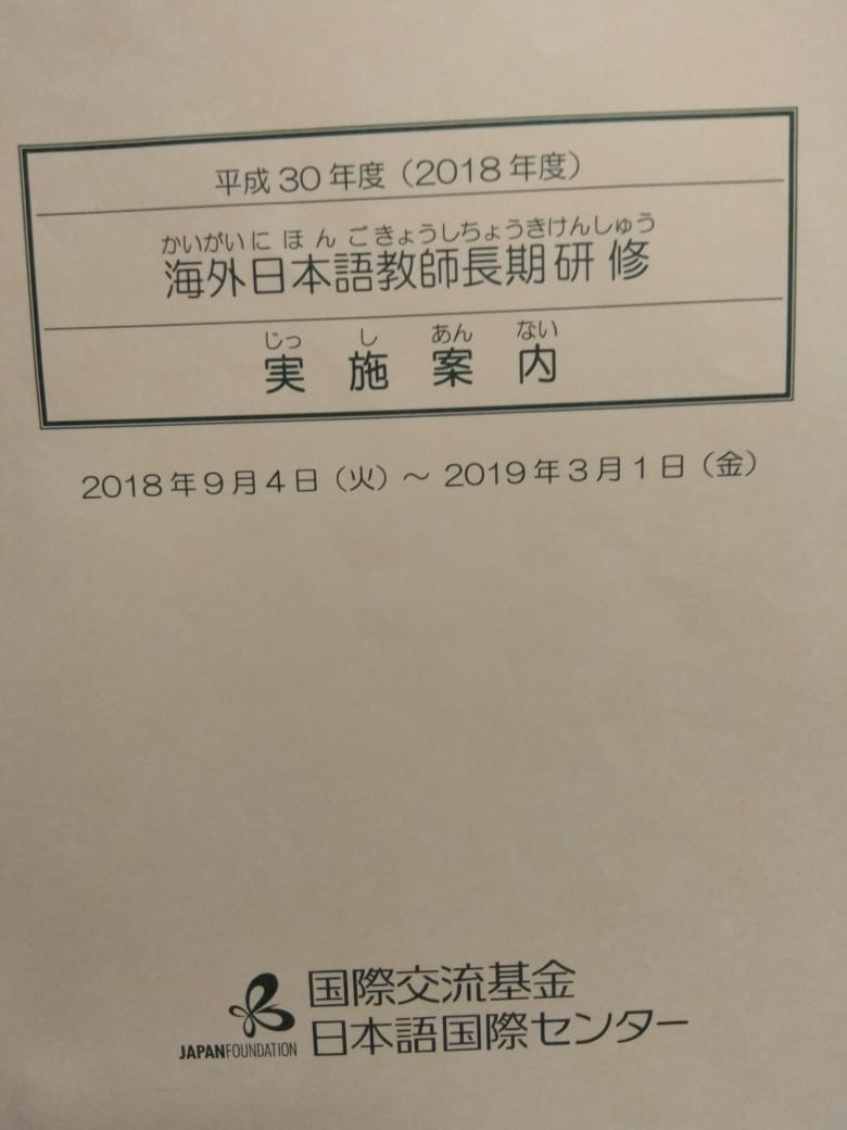 Dhaniar Sensei Diary Day 3 : Tiba di Jepang!